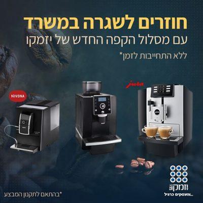 یک-عمل-جدید-yazamco-–-یک-دستگاه-قهوه-بدون-تعهد-زمان
